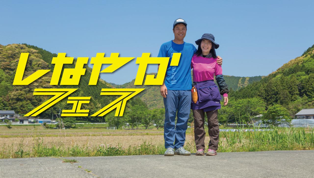 しなやかフェスを高知県で開催する理由|しなやかフェス2019春