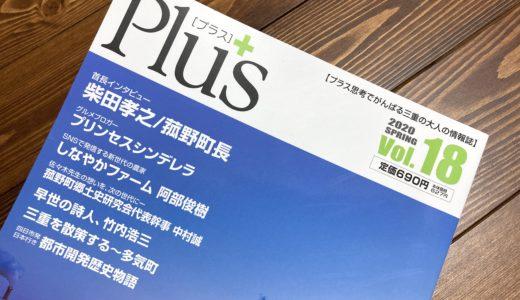 三重県の季刊誌「Plus+(プラス)」に掲載されました|2020 SPRING vol.18