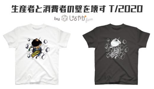オリジナルTシャツ販売中|生産者と消費者の壁を壊すT