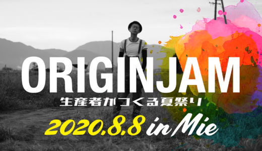オリジンジャム2020|生産者がつくる夏祭り