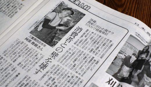 日本農業新聞さんに掲載されました