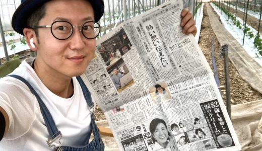 日本農業新聞さんに掲載されました|おみそしるラジオ