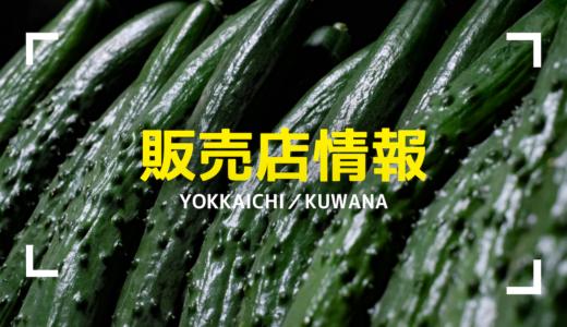 【四日市市/桑名市周辺の皆さまへ】一号舘/IcihgokanPLUS /F☆MART各店にて販売開始しました|しなやかきゅうり